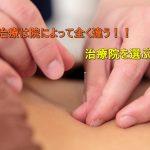 鍼灸治療は院によって全く違う!! 鍼灸師が教える、鍼灸院を選ぶコツの詳細へ