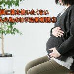 肩こり、腰痛など体の不調に薬を使いたくない妊婦さんの為のはり治療解説②の詳細へ