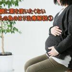 肩こり、腰痛など体の不調に薬を使いたくない妊婦さんの為のはり治療解説①の詳細へ