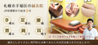 アネストsin灸院 アネストsin灸院  当院と同じ、整動鍼治療を行っている鍼灸師兼プロボクサーの若林先生の治療院です。