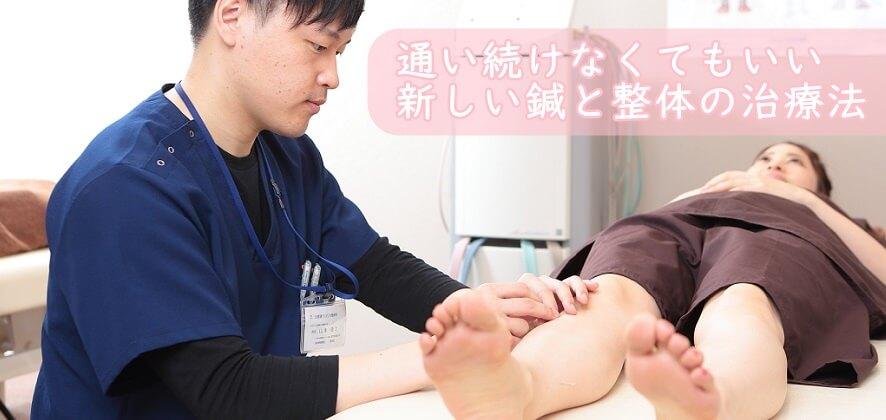 札幌市白石区のととのえ鍼灸院、過敏性腸症候群や機能性ディスペプシアを施術しています