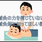 鍼灸の力を「信じていない」鍼灸師に知ってほしい鍼灸の話の詳細へ