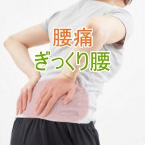 腰痛、ぎっくり腰、かがむと痛い、腰のはり、札幌市の鍼灸院、ととのえ鍼灸院