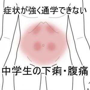 過敏性腸症候群、IBS、腹痛、ガスだまり、ガス漏れ、札幌、白石区、鍼灸