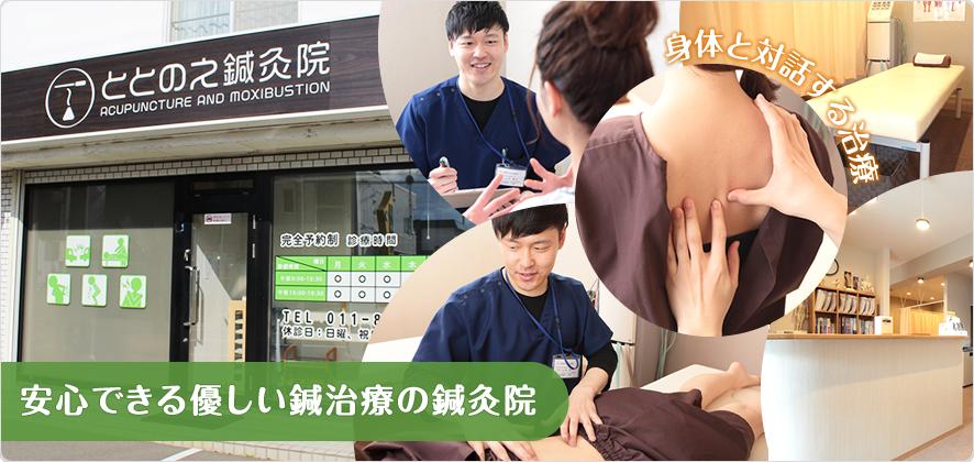 鍼専門|過敏性腸症候群(IBS),機能性ディスペプシア,腰痛はととのえ鍼灸院