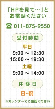 受付時間:平日:9:00~12:30、15:00~19:30 土曜:9:00~14:00 休診日:日・祝