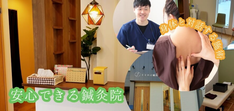 札幌市で過敏性腸症候群の治療が可能な鍼灸院 ととのえ鍼灸院
